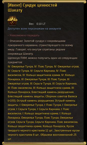 Black Desert Россия. Изменения в игре от 11.04.18.